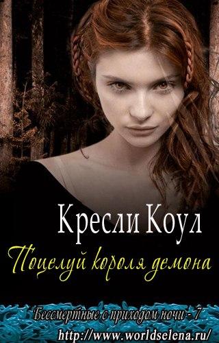 Poceluy Korolya Demonov 2