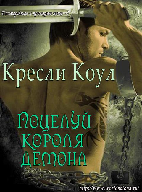 Poceluy Korolya Demonov
