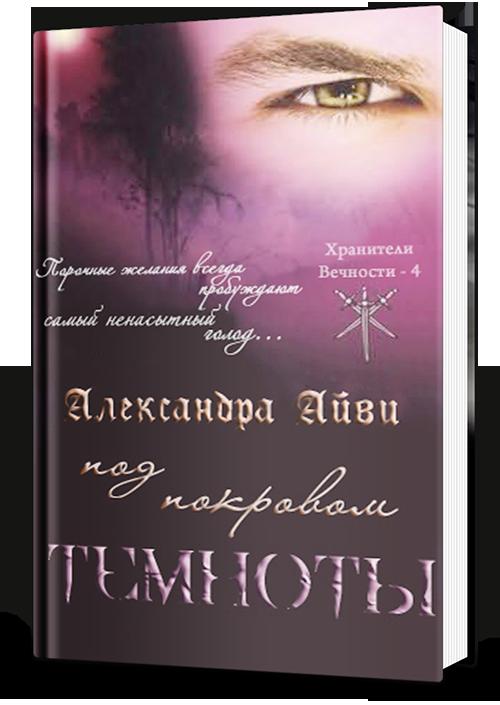 Pod_Pokrovom_Temnoty