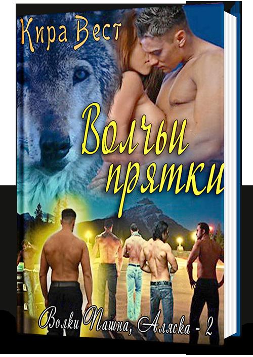 Волки Пашна 2
