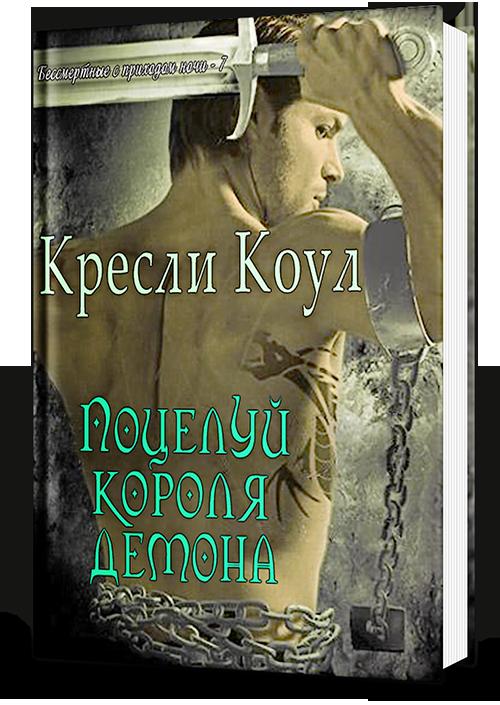 Poceluy_Korolya_Demonov